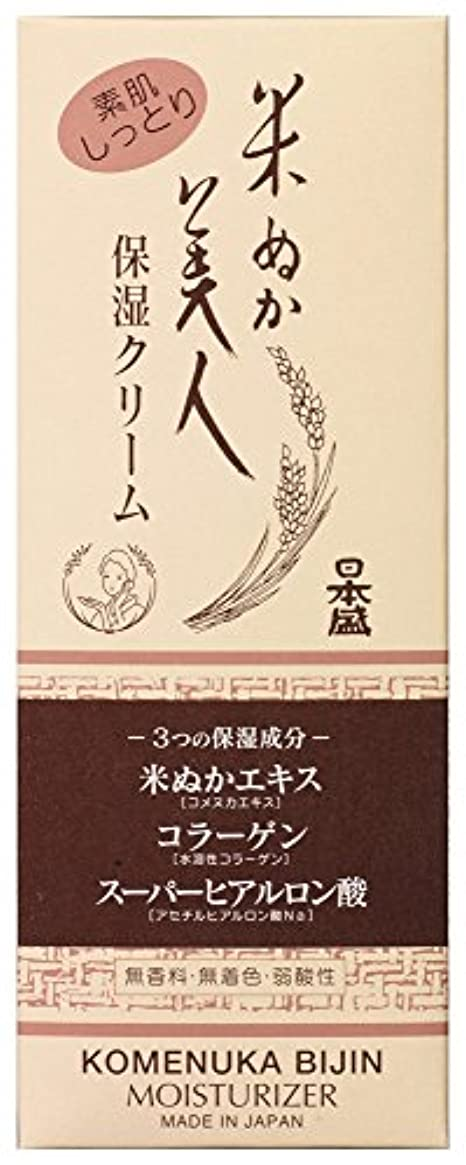 鎮痛剤カジュアル活気づける米ぬか美人 保湿クリーム