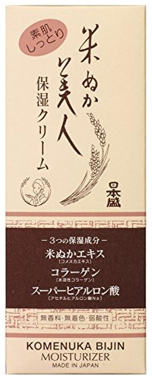 疑わしい楽しむデコレーション米ぬか美人 保湿クリーム