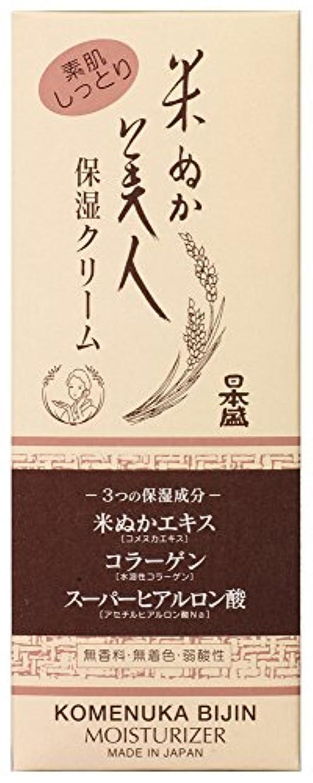 送料著名なラテン米ぬか美人 保湿クリーム