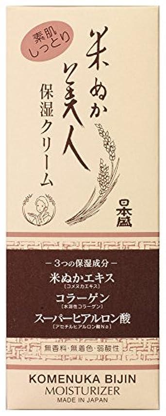 文法ヘルパー関連する米ぬか美人 保湿クリーム