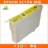 エプソン(EPSON) 対応 ICY50 互換インクカートリッジ イエロー【単品】JISSO-MARTオリジナル互換インク