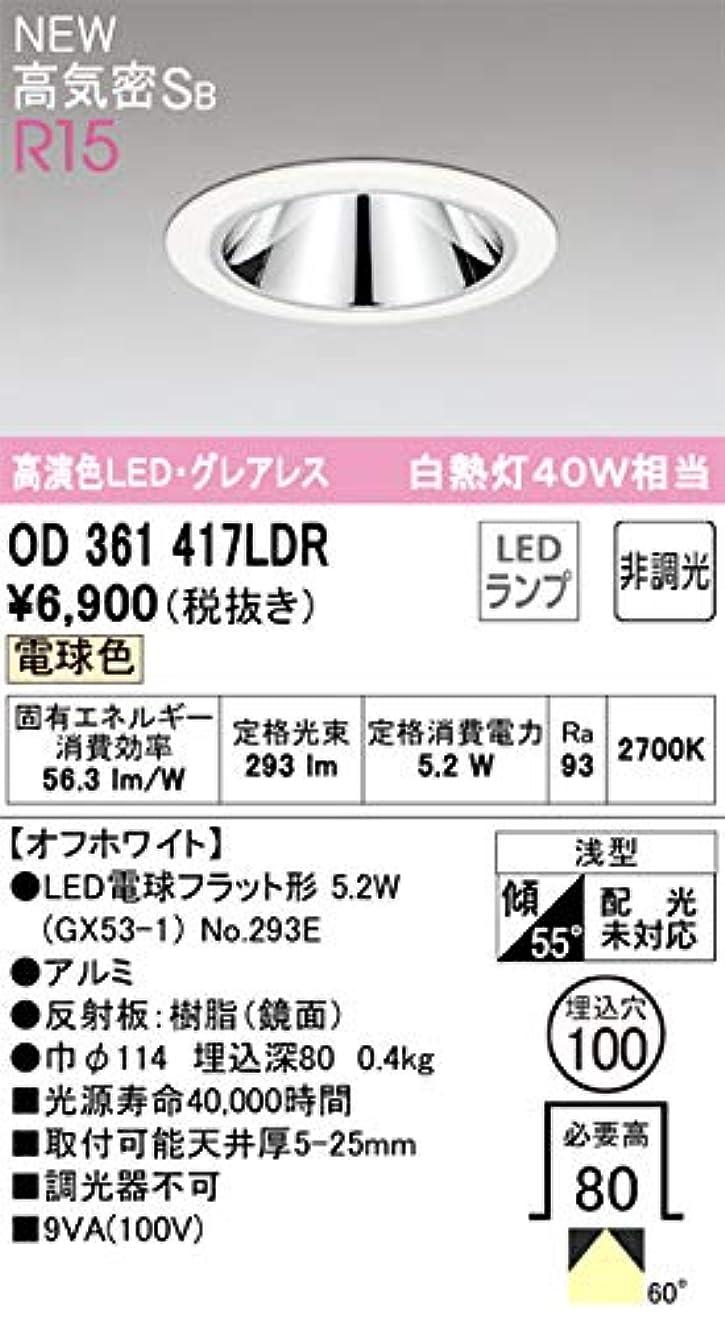 クルーホット針オーデリック/ダウンライト OD361417LDR