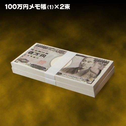 【100万円グッズ】 新型 百万円札 メモ帳 2冊