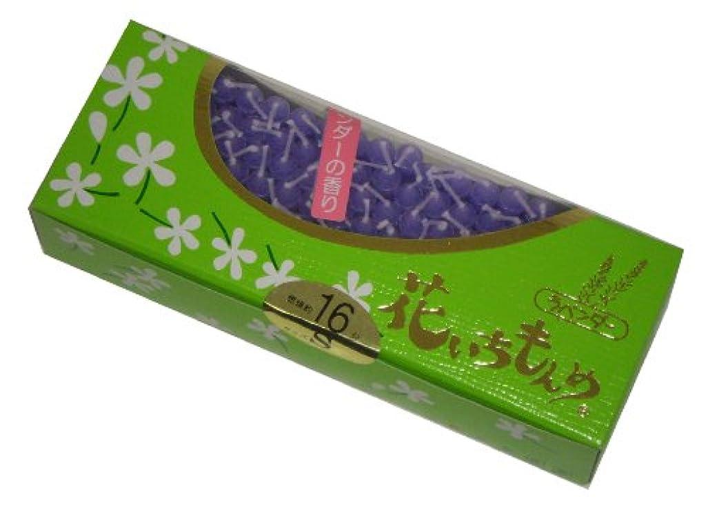 深さステッチ刺繍佐藤油脂のローソク 花いちもんめ ラベンダー 約160本 16分