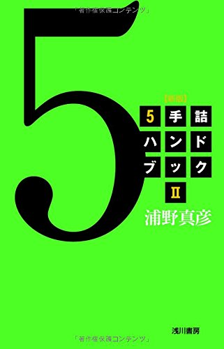 5手詰ハンドブック〈2〉 -