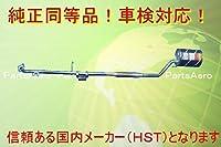 送料無料 新品 マフラー■ YRV M200G (2WD) 純正同等/車検対応 055-180