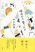 川上弘美『晴れたり曇ったり』の表紙画像