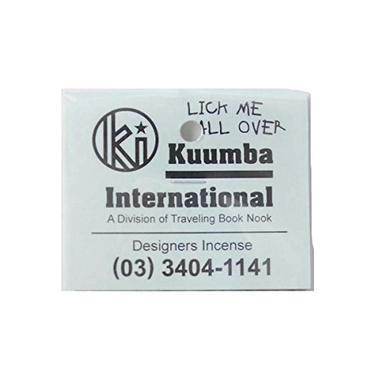 素晴らしさ軍団デンマーク語KUUMBA INTERNATIONAL クンバ インターナショナル incense RegularStick お香