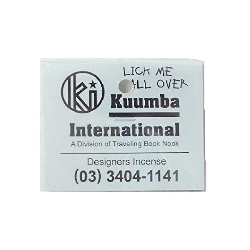 掘るフェンス悪党KUUMBA INTERNATIONAL クンバ インターナショナル incense RegularStick お香