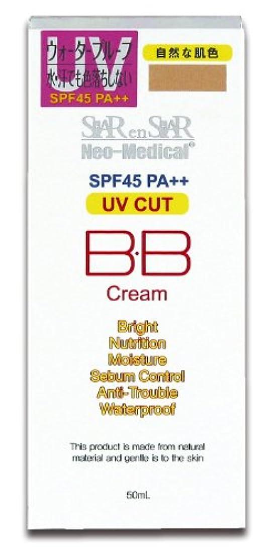 真似る寄生虫後ろにネオG-1 BBクリームUVプロテクト 50ML