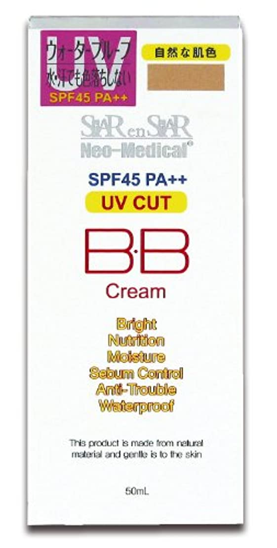 無条件石炭オプションネオG-1 BBクリームUVプロテクト 50ML