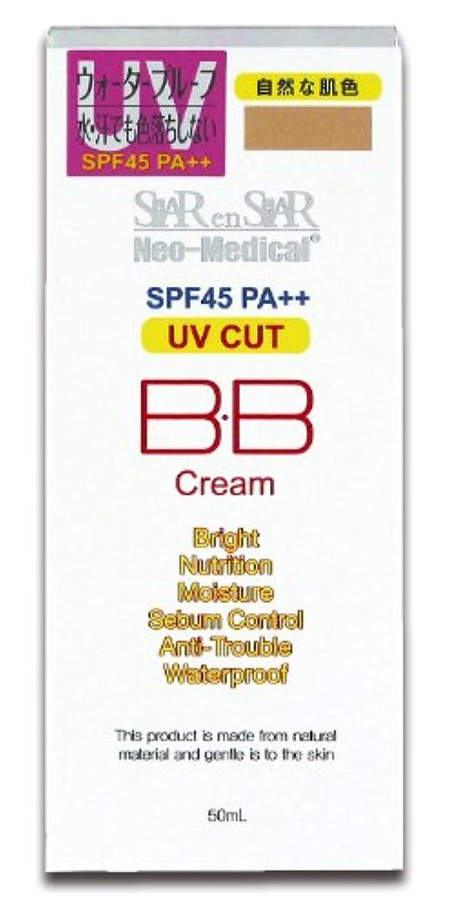 対抗スムーズに重要性ネオG-1 BBクリームUVプロテクト 50ML