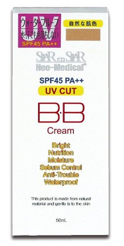 成長する笑い上昇ネオG-1 BBクリームUVプロテクト 50ML