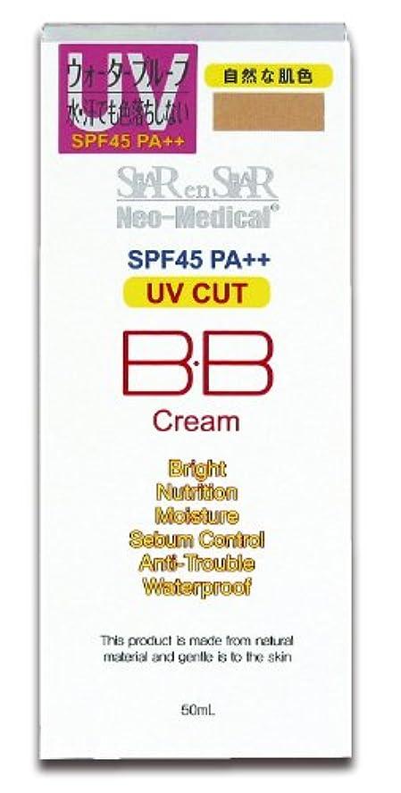 幻滅する不毛請願者ネオG-1 BBクリームUVプロテクト 50ML