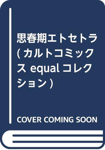 思春期エトセトラ (カルトコミックス equalコレクション...