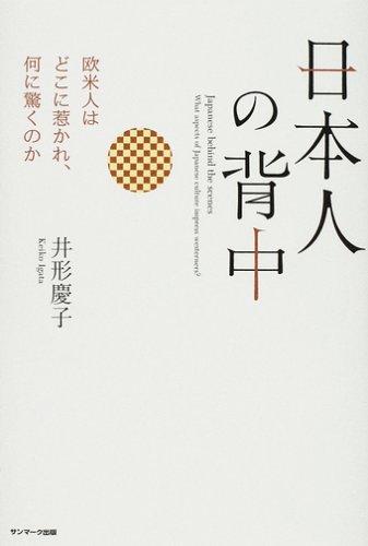 日本人の背中