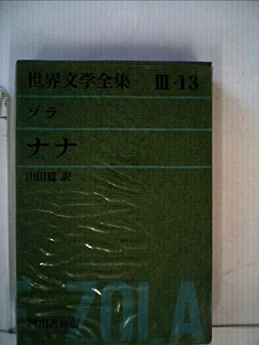 世界文学全集〈第3集 第13〉ゾラ (1965年)ナナの詳細を見る