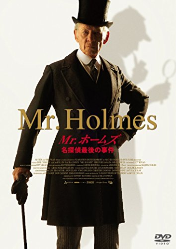 Mr.ホームズ 名探偵最後の事件 [DVD]の詳細を見る
