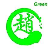 趙2 緑 カッティングステッカー ウォールステッカー ステッカー シール 素材 武器 輪っか や