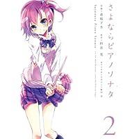 さよならピアノソナタ 2 (電撃コミックス)