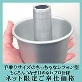 ★稲田多佳子さんnewBOOK発売記念★【ネット限定プライス!】アルミシフォンケーキ型 10cm