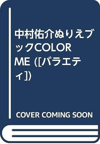 中村佑介ぬりえブックCOLOR ME ([バラエティ])