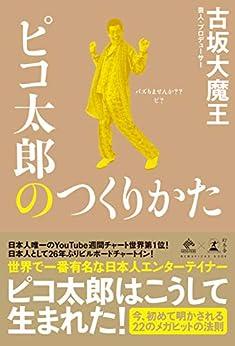 [古坂大魔王]のピコ太郎のつくりかた (NewsPicks Book)