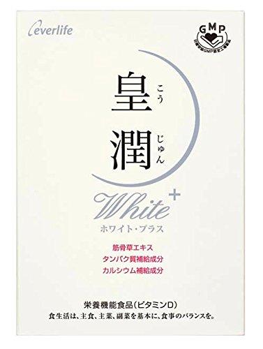エバーライフ 皇潤 ホワイトプラス 60粒 (約1ヶ月分)