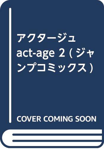 アクタージュ act-age 2 (ジャンプコミックス)