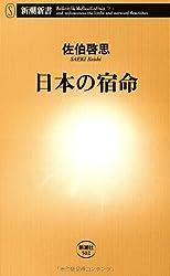 日本の宿命 (新潮新書)