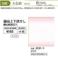 大色紙 画仙ボカシ ピンク(10枚セット)【S131-001】
