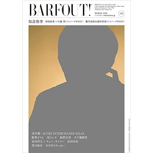 BARFOUT! 270 知念侑李 (Brown's books)