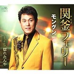 モングン「関釜フェリー」のジャケット画像
