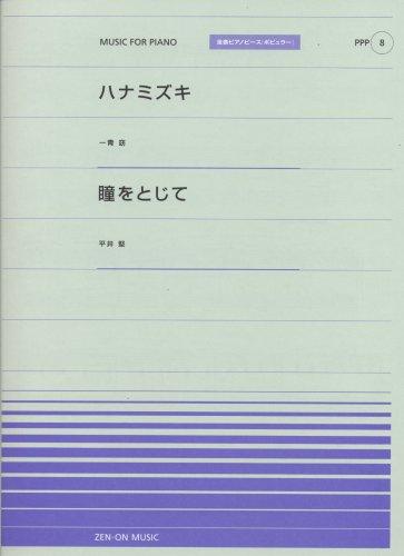 全音ピアノピース[ポピュラー]シリーズ PPP-008 ハナミズキ(一青窈)/瞳をとじて(平井堅) (全音ピアノピースポピュラー 8)