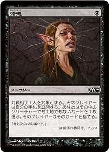 MTG [マジックザギャザリング] 強迫[コモン] /M14-097-C シングルカード