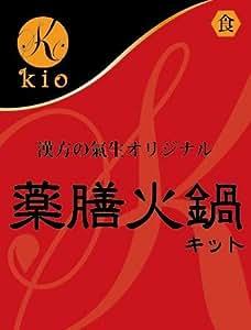 薬膳火鍋キット(1~2人前)