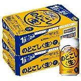 【2ケースパック】キリン のどごし 350ml×48缶   350ML*48ホン 1セット