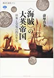 「〈海賊〉の大英帝国 掠奪と交易の四百年史 (講談社選書メチエ)」販売ページヘ