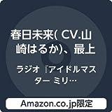 【Amazon.co.jp限定】ラジオ『アイドルマスター ミリオンラジオ!』テーマソング「ENDLESS TOUR」 (メガジャケット付)