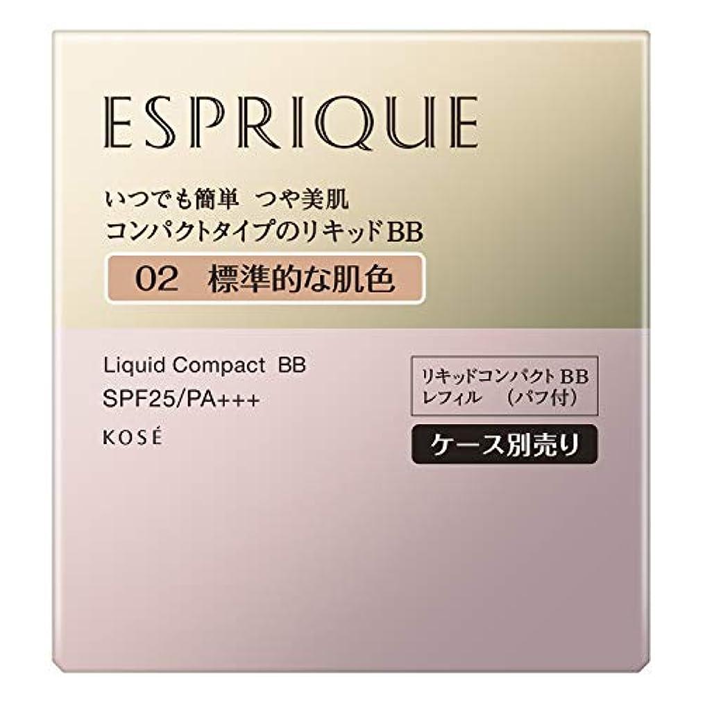 エスプリーク リキッド コンパクト BB 02 標準的な肌色 13g
