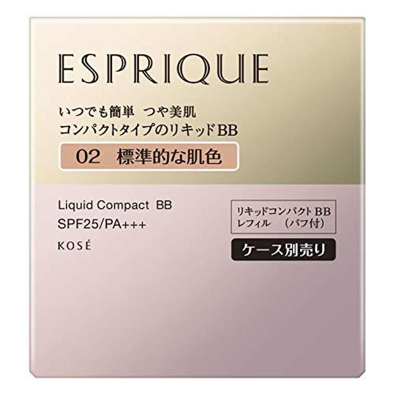 うぬぼれた合体発見エスプリーク リキッド コンパクト BB 02 標準的な肌色 13g