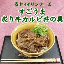 ヤヨイ 業務用 すごうま炙り牛カルビ丼の具 1食(120g)(焼き肉丼)(直火焼き製法)(冷凍食品)