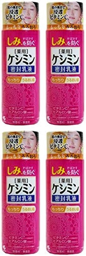 シダ毛皮増加する【まとめ買い】ケシミン密封乳液 シミを防ぐ 130ml [医薬部外品]【×4個】
