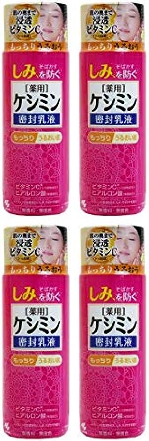 後継谷典型的な【まとめ買い】ケシミン密封乳液 シミを防ぐ 130ml [医薬部外品]【×4個】