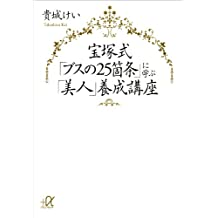 宝塚式「ブスの25箇条」に学ぶ「美人」養成講座 (講談社+α文庫)