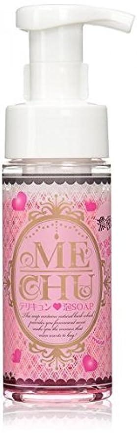 ニュージーランド上回る頻繁にME-CHU デリキュン 泡SOAP (1個)