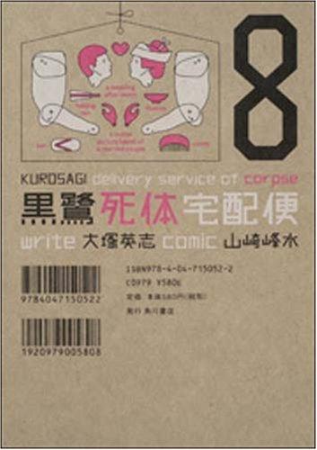 黒鷺死体宅配便 8 (角川コミックス・エース 91-13)の詳細を見る