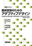 臨床試験のための アダプティブデザイン (統計ライブラリー)