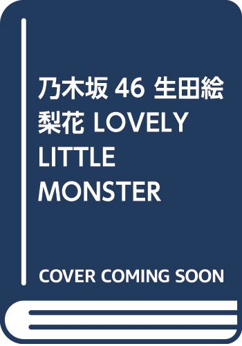 乃木坂46 生田絵梨花 LOVELY LITTLE MONSTER