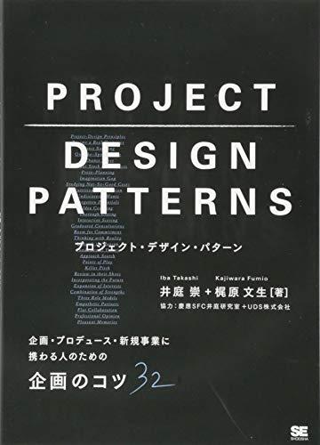 プロジェクト・デザイン・パターン 企画・プロデュース・新規事業に携わる人のための企画のコツ32の詳細を見る